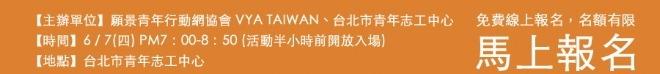 【 青年視野系列講座 】 台灣青年的下一步讓該哪裡走!?
