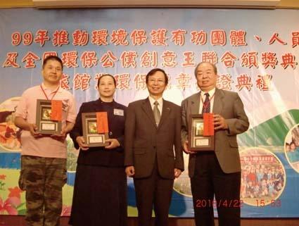 台中市新環境促進協會