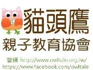 【貓頭鷹親子教育協會】電子報