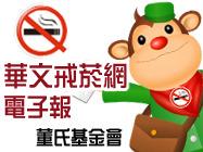 董氏基金會-菸害防制電子報