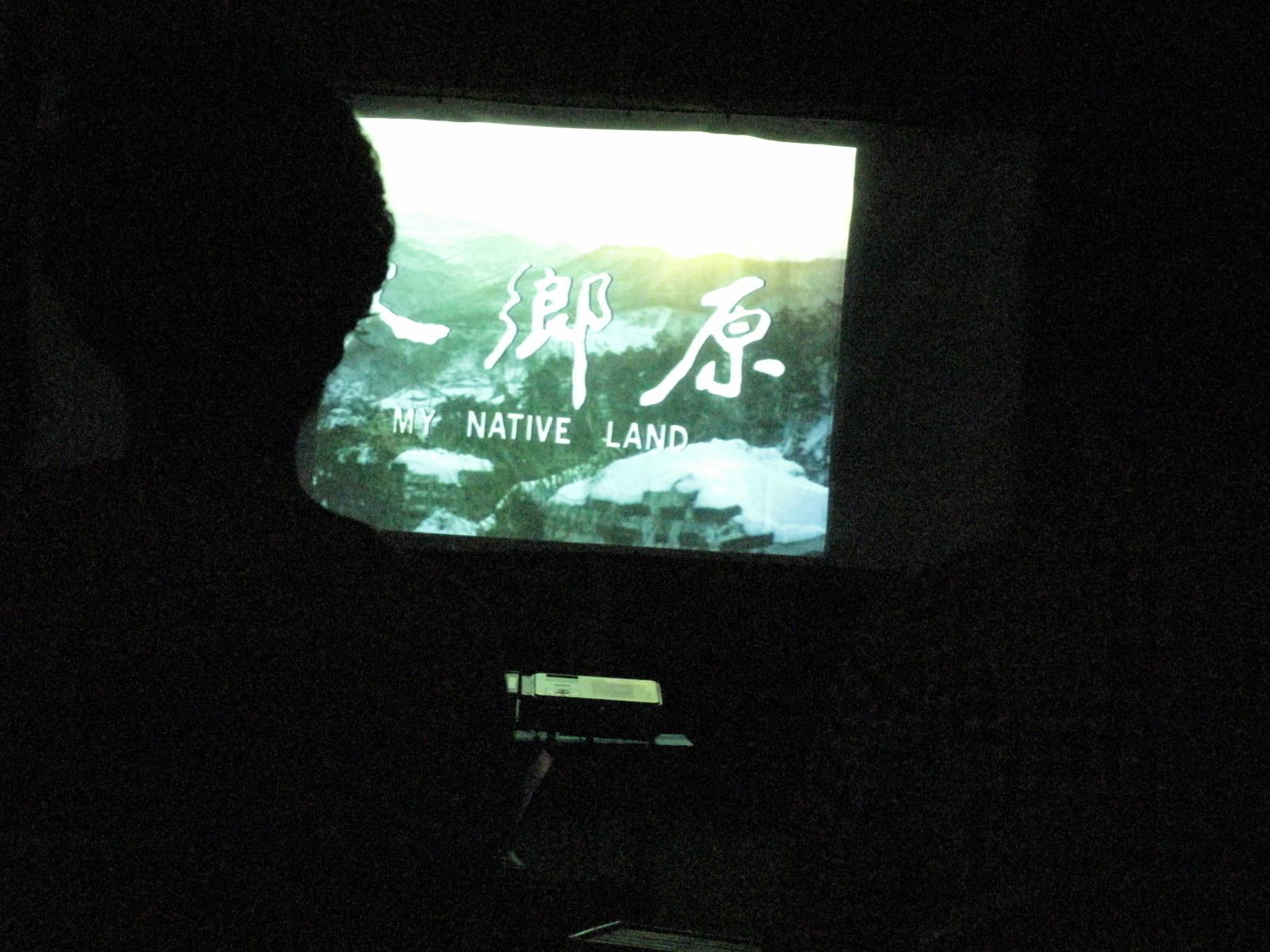 20110619《原鄉人》電影戶外播映會