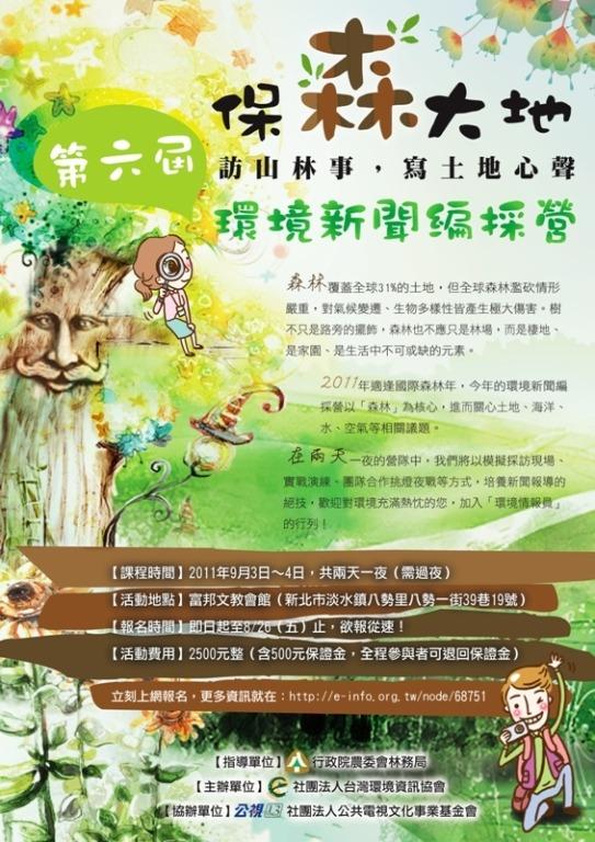 生物社团招新海报手绘