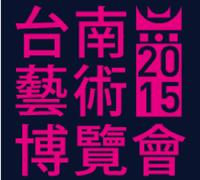 台南藝術博覽會