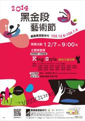 2014黑金段藝術節