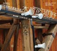 2015台南國際木質創作展