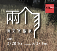Feather Dream & Bamboo Quest─游文富個展