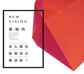 NEW VISION新視角--亞太傑出海報設計邀請展
