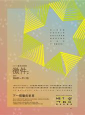 2016臺南新藝獎徵件