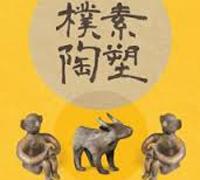 樸素陶塑-林蔡敏陶藝紀念展