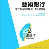 藝術銀行104年度作品購入計畫公開徵件