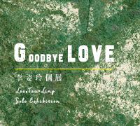Goodbye LOVE 李姿玲個展