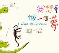 我想要做一個夢