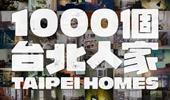 1000個台北人家─照片募集計劃
