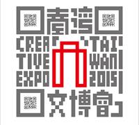 2015臺灣文博會