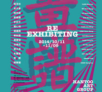 畫譜 RE EXHIBITING