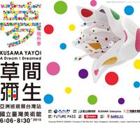 夢我所夢:草間彌生亞洲巡迴展台灣站