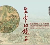 皇帝的鏡子—清宮鏡鑑文化與典藏
