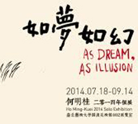 如夢如幻-何明桂 2014個展