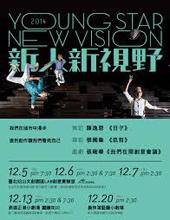 2014新人新視野- 張國韋、陳逸恩、張剛華