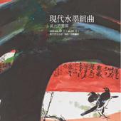 現代水墨組曲-黃光男畫展