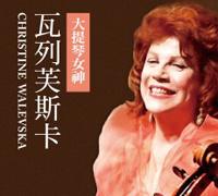 大提琴女神─瓦列芙斯卡獨奏會