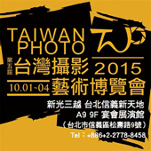 第五屆台灣攝影藝術博覽會