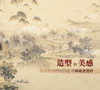 造型與美感-中國繪畫選粹