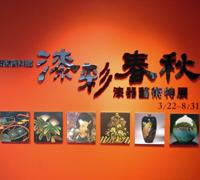 漆彩春秋-臺中市美術家資料館漆器藝術特展