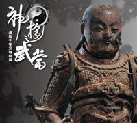 神遊武當-道教千年文物特展