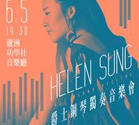 Helen Sung爵士鋼琴獨奏會