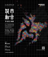 2014 臺北設計城市展
