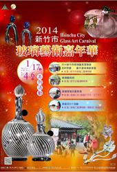 2014新竹市玻璃藝術嘉年華