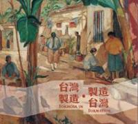 臺灣製造 ‧ 製造臺灣:臺北市立美術館典藏展