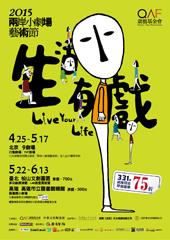 2015兩岸小劇場藝術節《生活有戲》