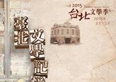 2015台北文學季