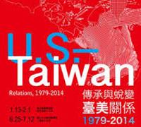 傳承與蛻變:臺美關係1979-2014特展