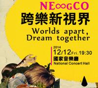 NE∞gCO《跨樂新視界》