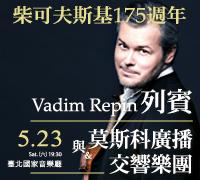 列賓與莫斯科廣播交響樂團