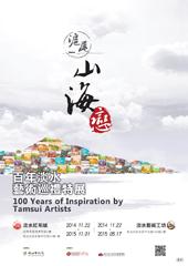 滬尾山海戀-百年淡水藝術巡禮