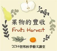 智邦秋季藝文講堂「果物的豐收」