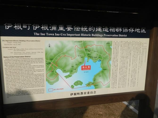 【社造專題】京都府伊根町傳統老街的保存與社造
