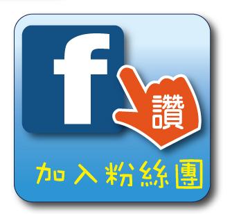 加入臉書粉絲團