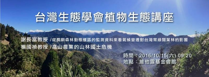 台灣生態學會第四屆第二次會員大會暨植物生態講座(開放參加)