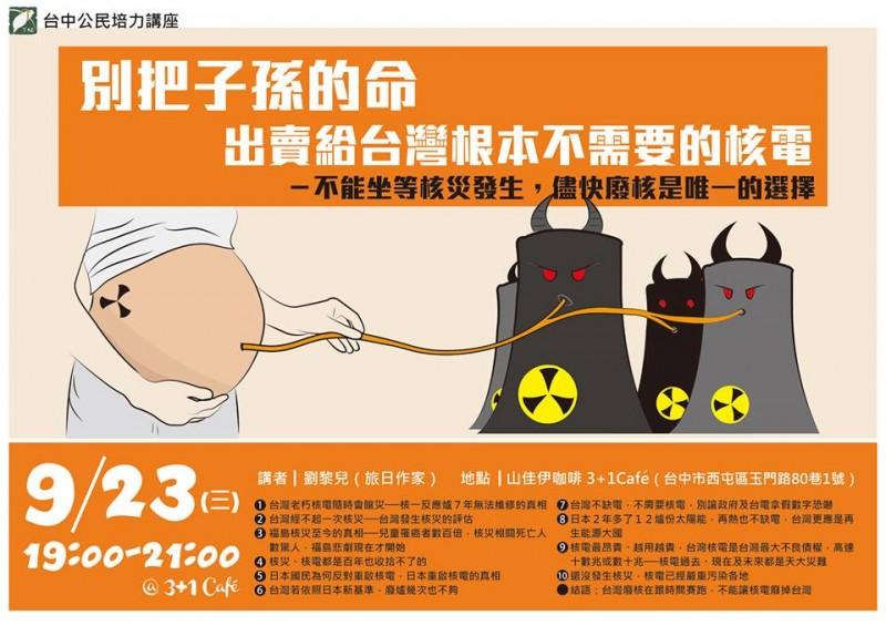 別把子孫的命出賣給台灣根本不需要的核電