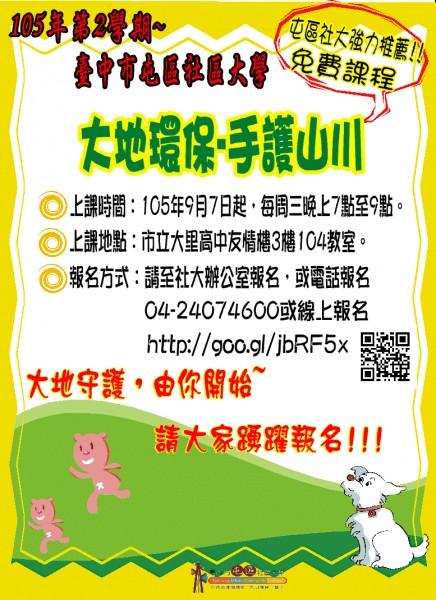 台中市屯區社大免費課程─大地環保  手護山川
