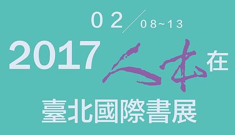 2017年人本在台北國際書展