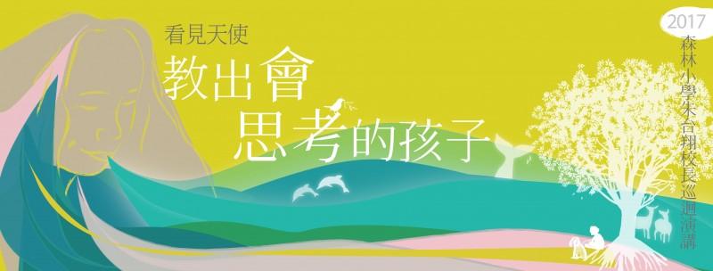 歡迎報名森林小學校長朱台翔巡迴免費講座