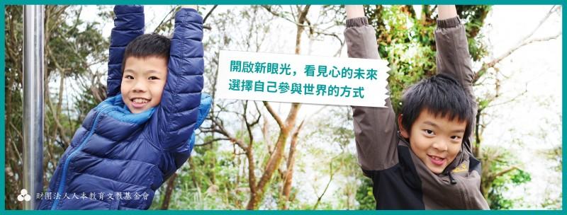 2017春季,森林育活動員志工培訓