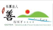 社團法人台灣善行天下發展協會