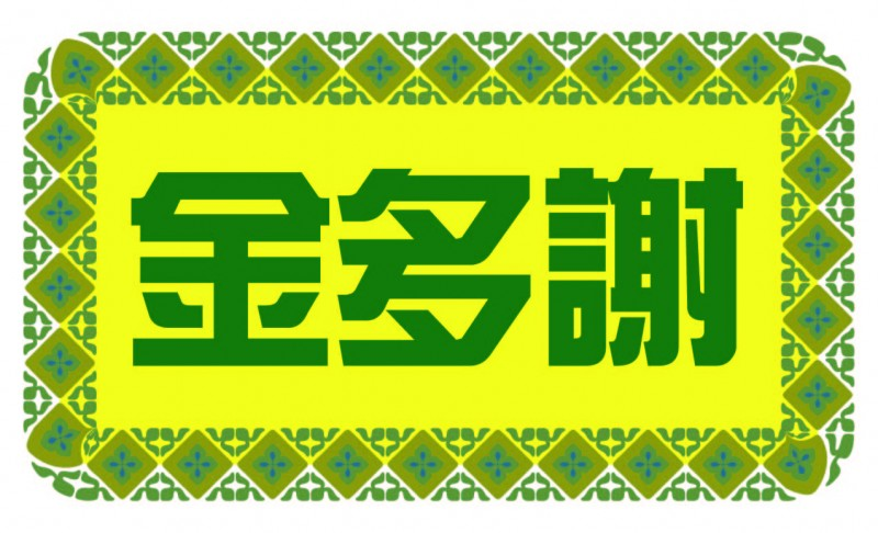 【黑潮・金多謝】2015/2-6月捐款感謝